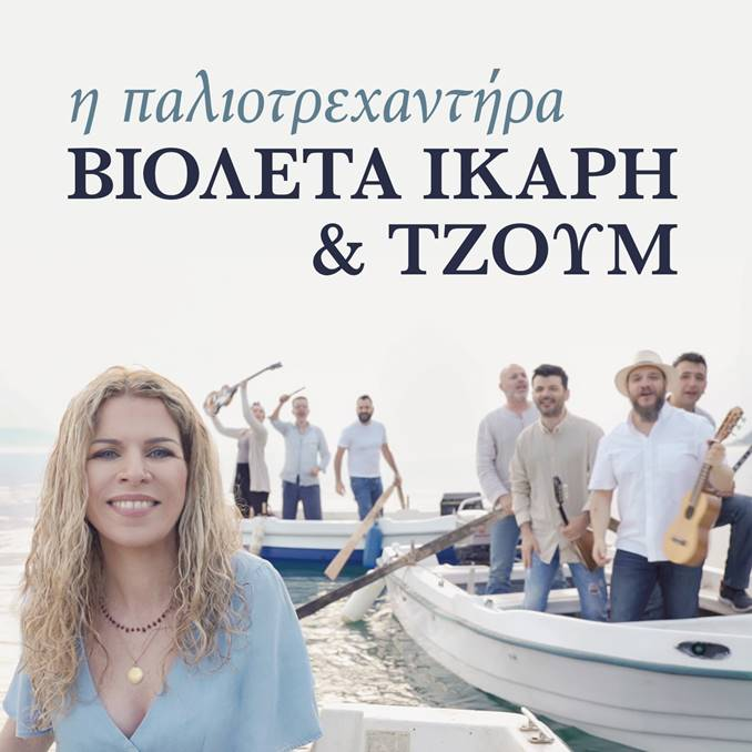 https://www.empneusi.gr/wp-content/uploads/2019/06/IKARI-TZOUM.jpg