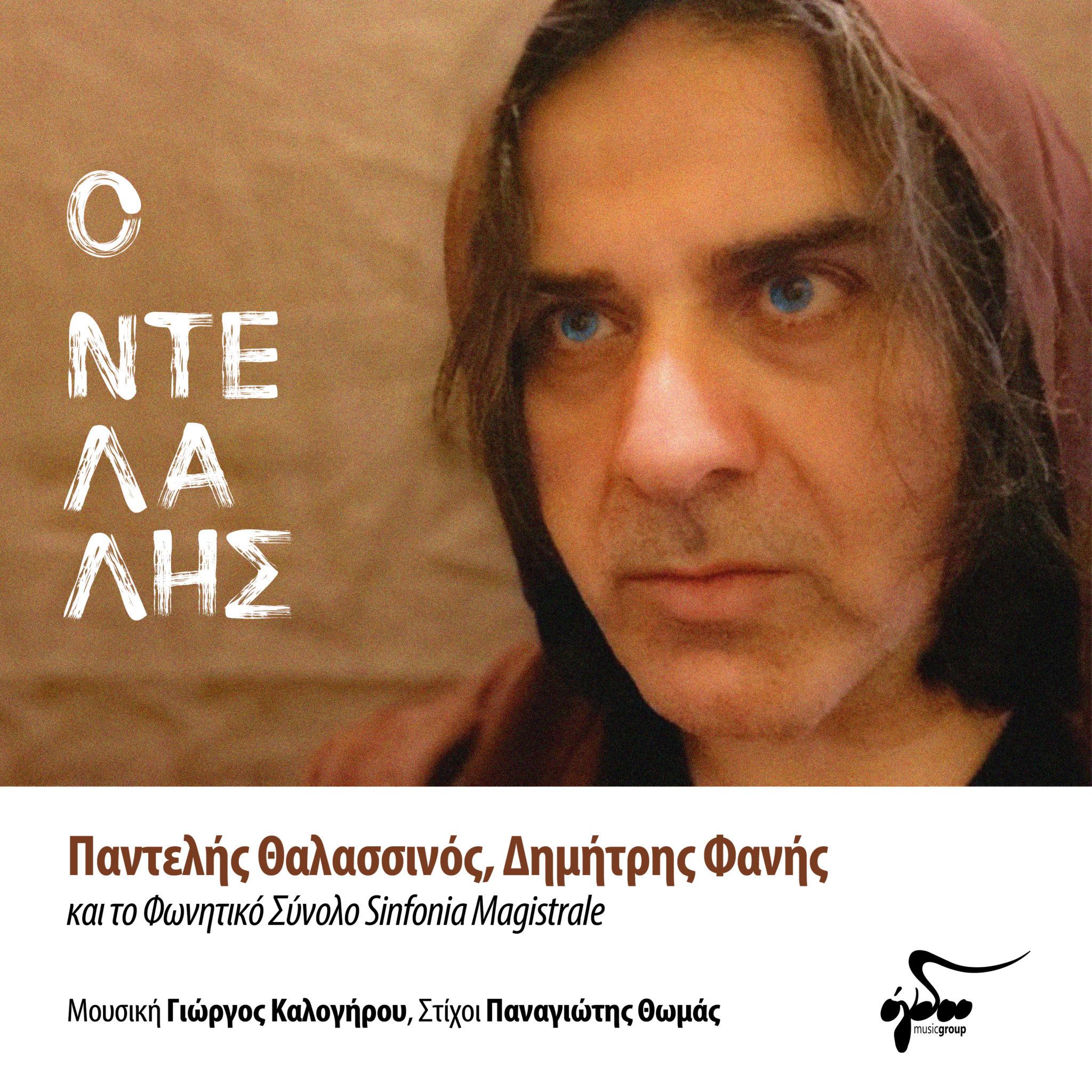 Παντελής Θαλασσινός, Δημήτρης Φανής & Sinfonia Magistrale - «Ο Ντελάλης» |  Νέο τραγούδι | Empneusi 107 FM