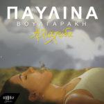 PaulinaVoulgarakiIliaxtidaAlbum