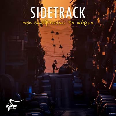 SidetrackAlbumCover